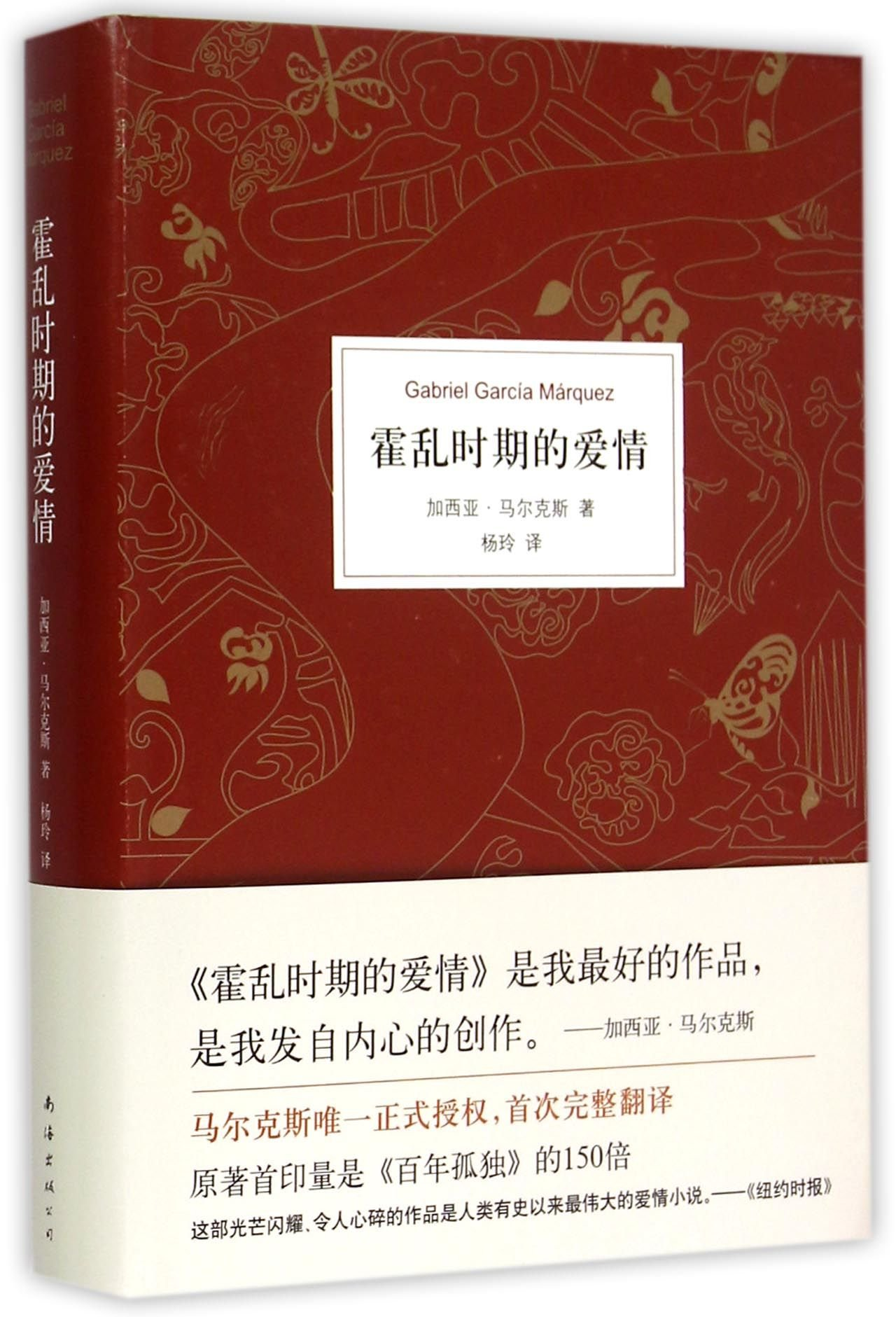 Love In The Time Of Cholera (Chinese Edition)