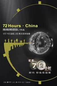 纪实72小时第二季中国版[更新至10集]