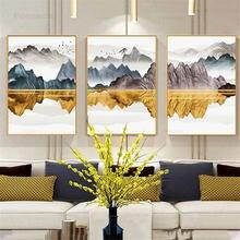 Современное минималистичное настенное искусство Золотая гора