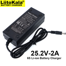 Liitokala 25.2V 2A 6series lithium battery charger 18650 battery charger 25.2V Constant current charger 2A current DC 5.5*2.1MM