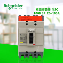 цена на NSC100B-3P 32A 40A 60A 80A 100A Molded Case Circuit Breaker Leakage Protection Air Switch