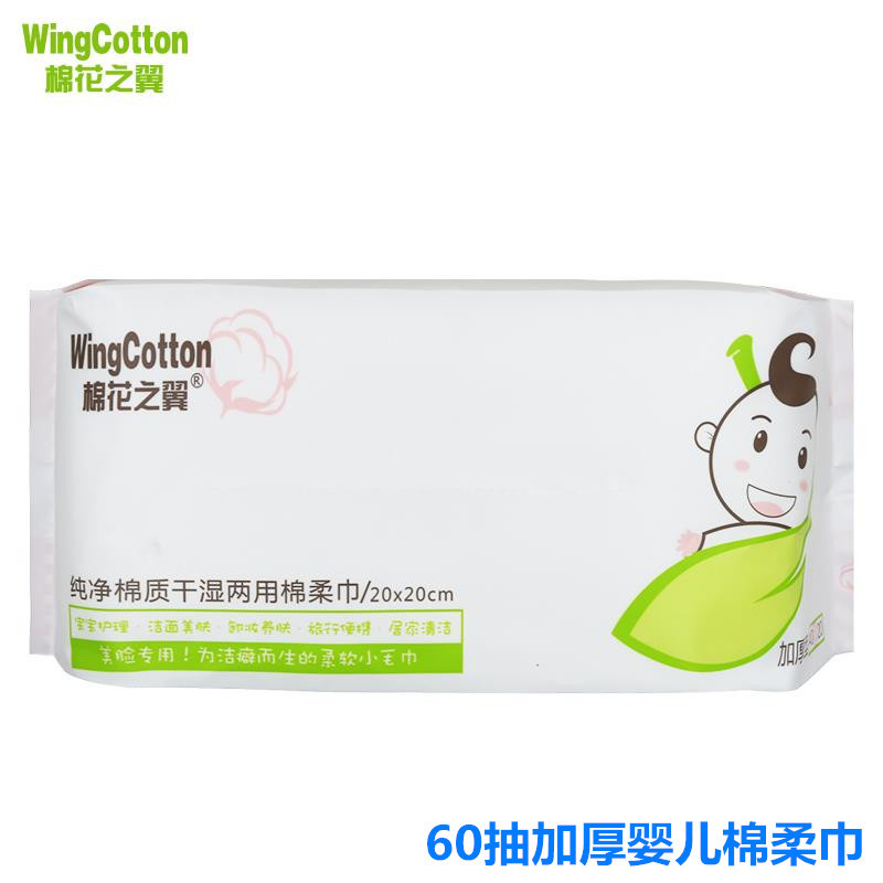 Cotton Flowerwings Face Towel Disposable Cleaning Towel Household Paint Lian Jin Wet And Dry Dual Purpose Infant Cotton Soft Tow
