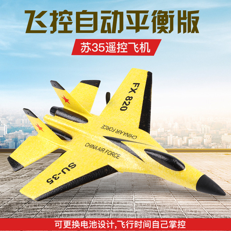 Sue 35 Plane Toy Rechargeable Remote Control Aircraft Outdoor Glider Fixed-Wing Model Fighter Plane Model Airplane Unmanned Aeri