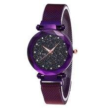 Модные женские часы Роскошные Звездное небо, стразы кристаллы часы магнитный камень Миланский сетчатый ремень женские кварцевые наручные часы