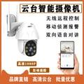 Croce Bordo Amazon Outdoor Palla Macchina Impermeabile Antipolvere Super Clear Smart Monitor Webcam Astuto Voce di Allarme
