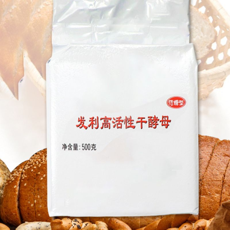 500g Low Glucose Tolerance Instant Dry Yeast Highly Active Powder Bread Making