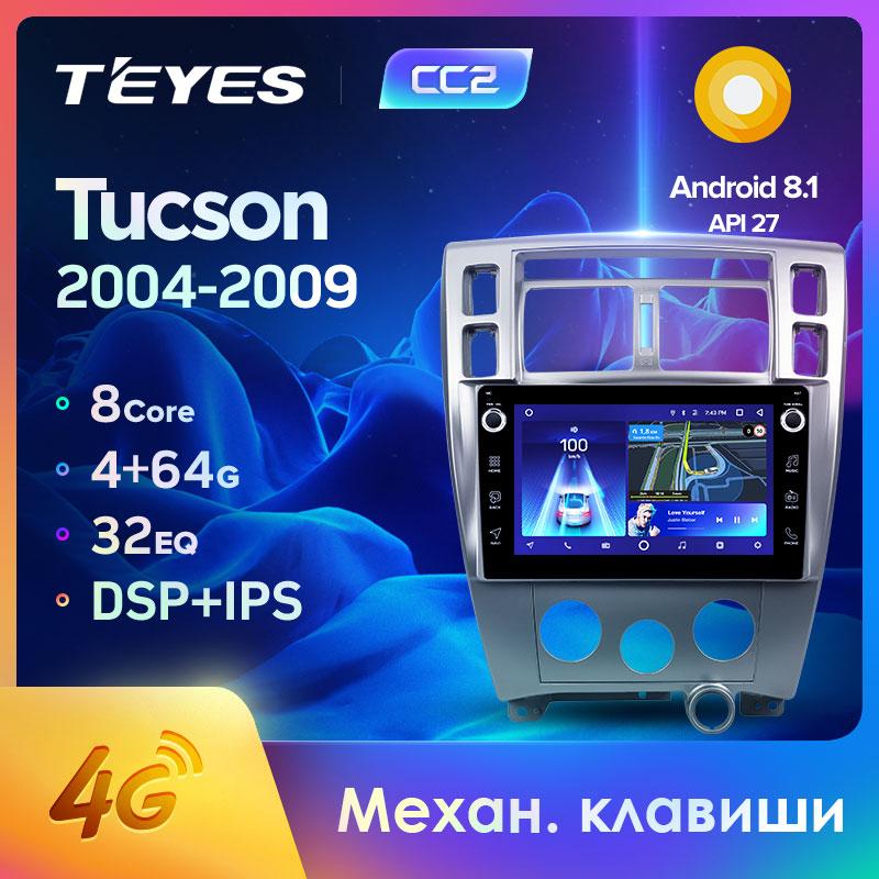 TEYES CC2 Штатная магнитола для Хендай Туксон 1 Hyundai Tucson 1 2004 2009 Android 8.1, до 8 ЯДЕР, до 4 + 64ГБ 32EQ + DSP 2DIN автомагнитола 2 DIN DVD GPS мультимедиа автомобиля головное устройство|Мультимедиаплеер для авто|   | АлиЭкспресс