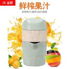 Orange Juicer Hand Manual Juice Press Squeezer Fruits Mini Tool Potable Machine spiralizer