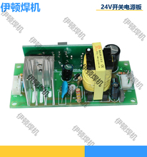 цена на Inverter Welding Machine DC24V Switch Auxiliary Power Board Auxiliary Power Independent Module Dual Power Welding Machine