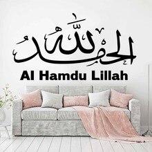 Islamic Ramadan Kerem Wall Decal Allah Muhammed  Muslim Sticker Koran Quran Islam Vinyl Art Bedroom Living Room