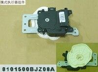 8101500bjz08a 모드 액추에이터 어셈블리 공장 만리 장성 Haval H6
