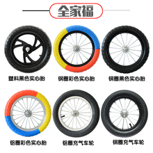 12inch Children's scooter tire bicycle solid Wheel Scooter pneumatic wheel refitting accessories