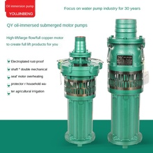 Oil immersion pump submersible pump 380v farmland irrigation large flow rate high head industrial agricultural pump