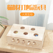 Cat Playing Hamster Toy Solid Wood Cat Toy Leisure and Entertainment Pet Hamster Machine Funny Cat Stick Toy