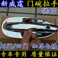Для Mercedes Vito 16-19 Дверная Ручка хромированная декоративная Vito внешняя ручка Vito дверная ручка модификация