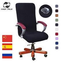 Чехол на офисное кресло