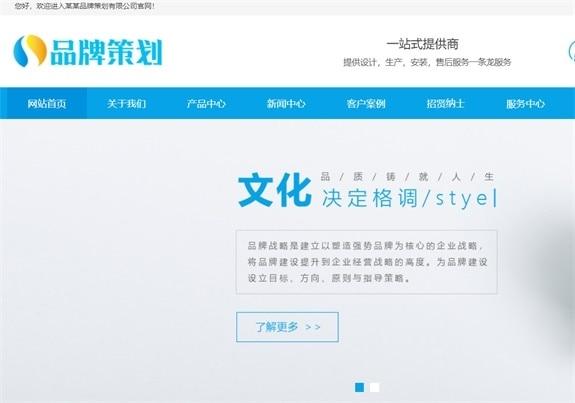 品牌策划设计企业通用类网站织梦模板(带手机端)