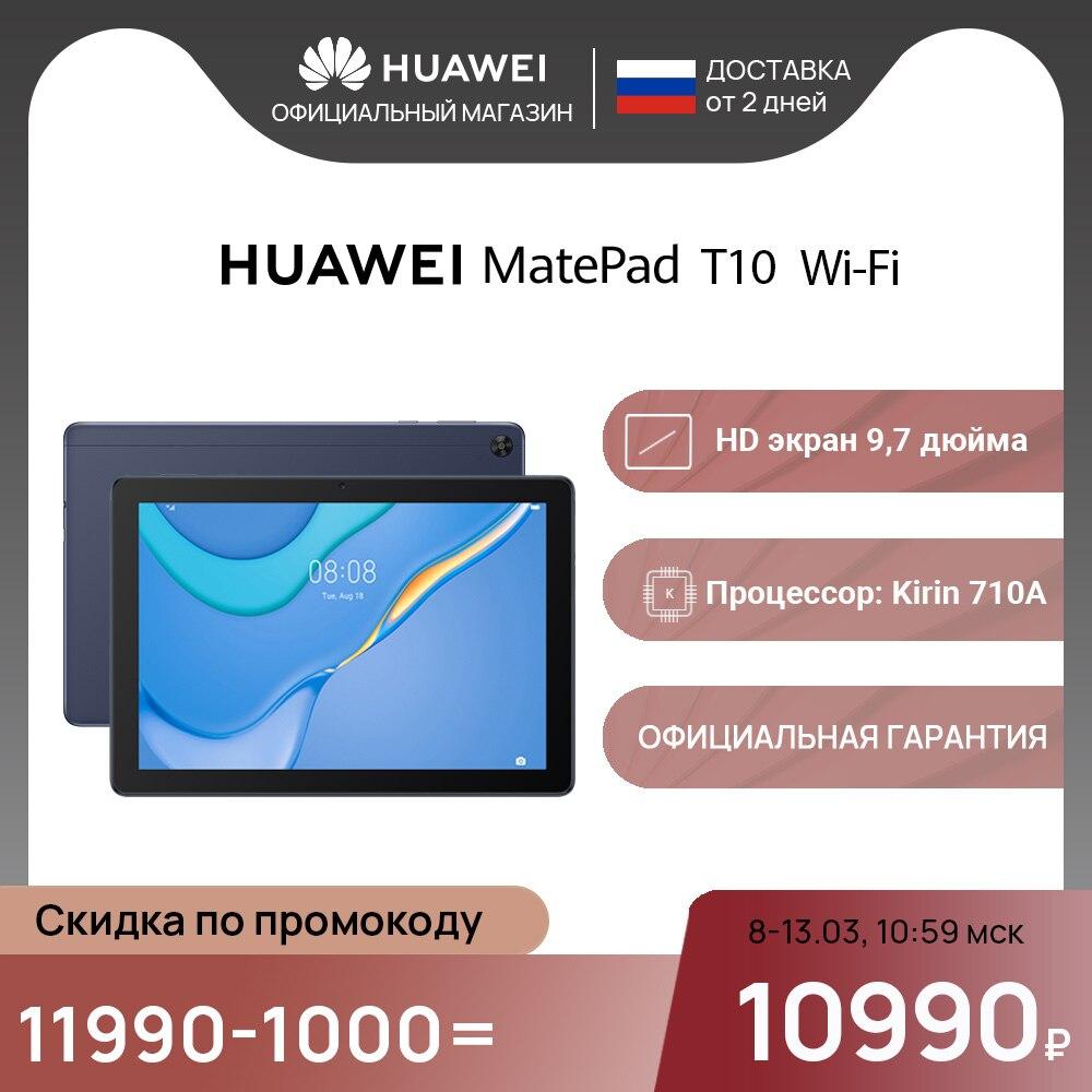 Планшет HUAWEI MatePad T10 WiFi 32 ГБ | HD-экран |Kirin 710A【Ростест, Доставка от 2 дней】