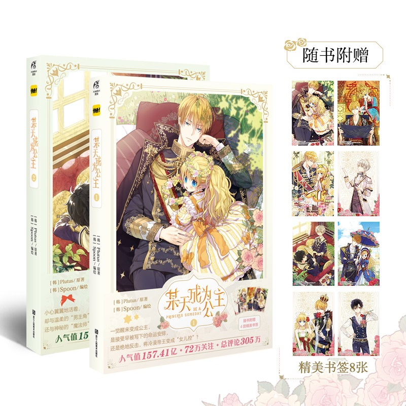 2 Pcs/Set Be A Princess Someday Comic Book Young Girl Anime Books The Cute Princess and The Father Story Book