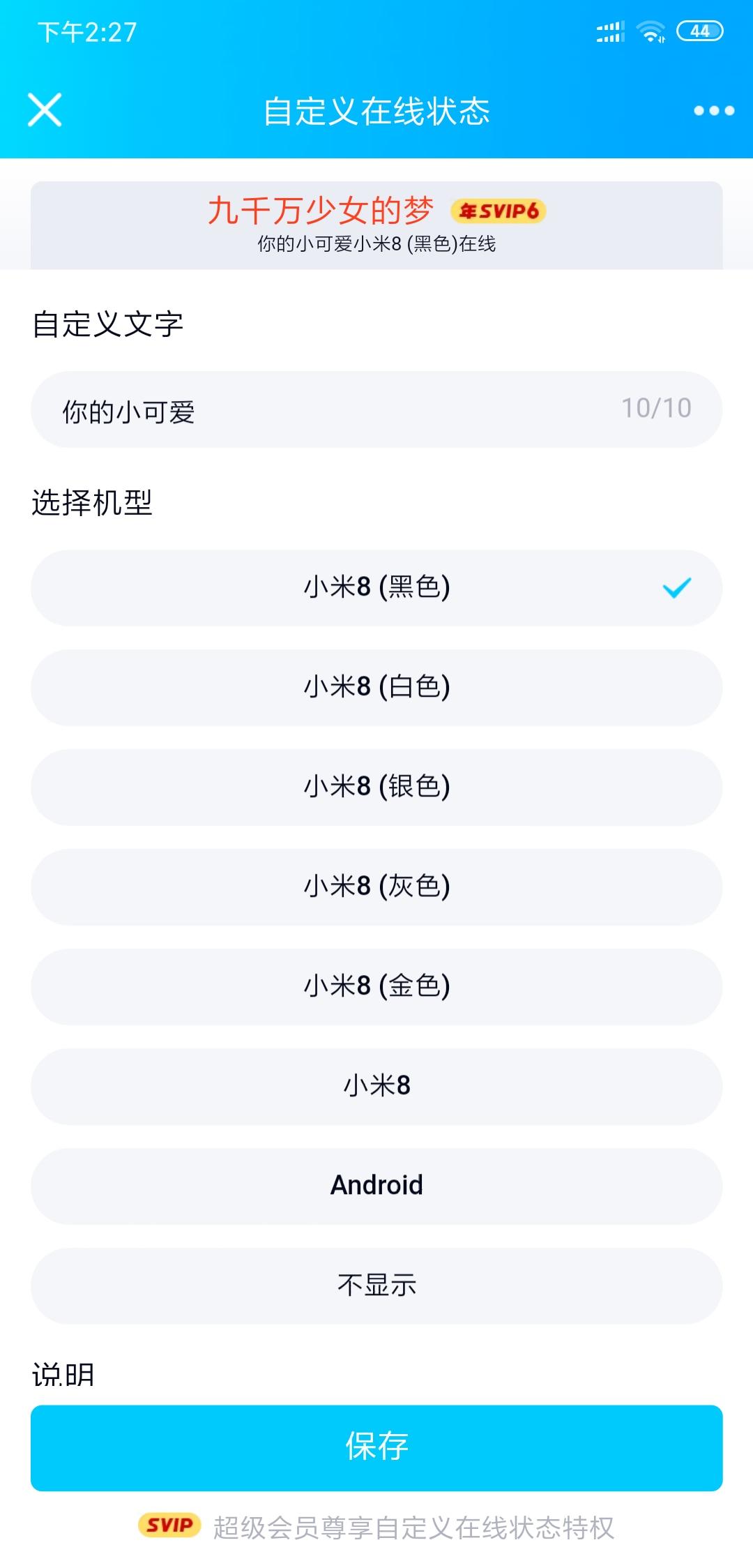 QQ自定义在线状态设置 需要QQ8.1版本才可以