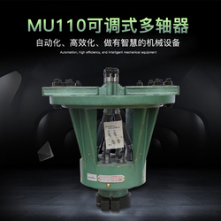 Hot sale MU110 adjustable porous drill multi-axis multi-axis head drilling and tapping dual-use