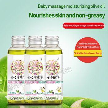 Baby massage olive oil stretch mark care newborn skin care herbal essence mild and safe moisturizing Qicaoyuan недорого