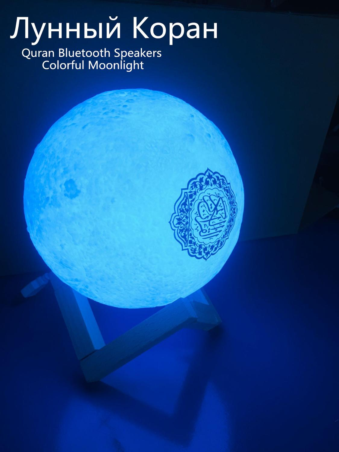RGB Wireless Bluetooth Speaker Quran Colorful Moonlight LED Light Moon Lamp Koran Reciter Muslim Speaker With Remote Control