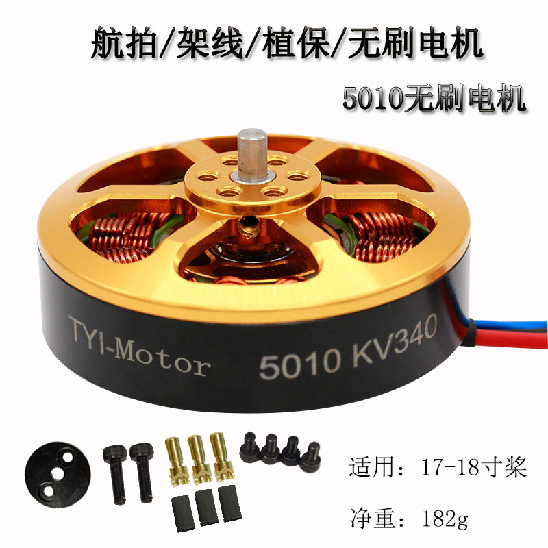 100PCS Factory wholesale plant protection machine <font><b>5010</b></font> large weight multi-rotor brushless motor aerial photography wire plant image