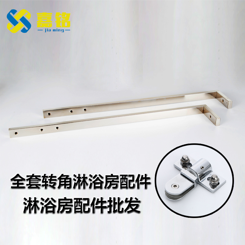 Shower room accessories hardware accessories L-shaped shower room complete set of simple screen glass partition 304