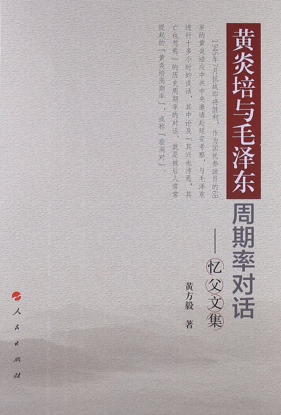 Recalling Father's Collected Works: Dialogue Between Huang Yanpei And Mao Zedong's Cycle Rate