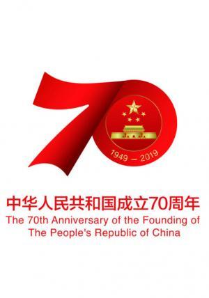 国庆大阅兵:庆祝新中国成立70周年大会