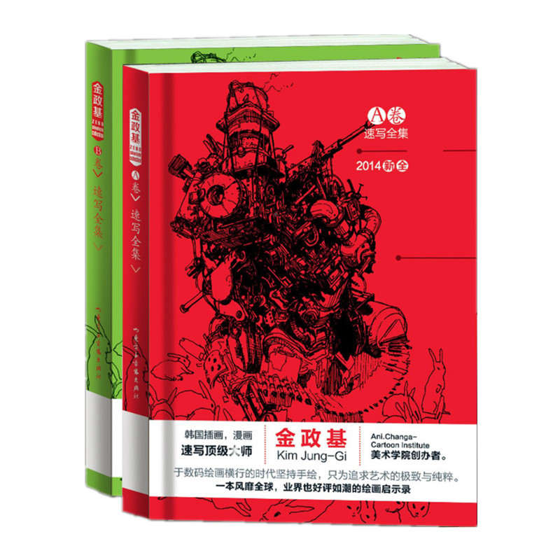Kim JungGi 2014 Zero Sketch Collection Book Kim Jung-Gi Sketch Manuscript Illustration Comic Sketchg Book Volume A+B