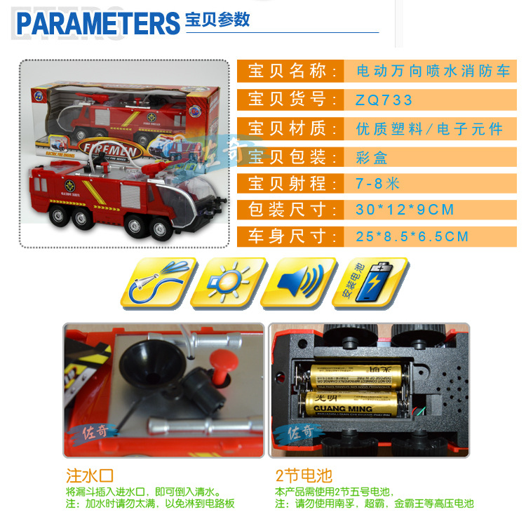 CHILDREN'S Toy Electric Universal Water Spouting Fire Truck Model Music Light Stall Hot Selling Supply Of Goods