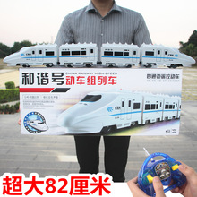 Train toy electric simulation bullet train high-speed rail model large children's toy boy remote control harmony number