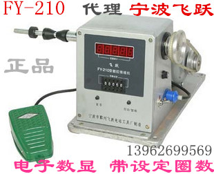 FY-210 Electronic Winding Machine Winding Machine Can Set The Number Of Turns With Automatic Stop Winding Machine
