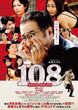 108 ~海马五郎的复仇与冒险~