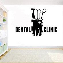 Dental Clinic Sign Wall Sticker Waterproof Removeable DIY Decal Design Dentist Vinyl Window Stickers Decor Y109