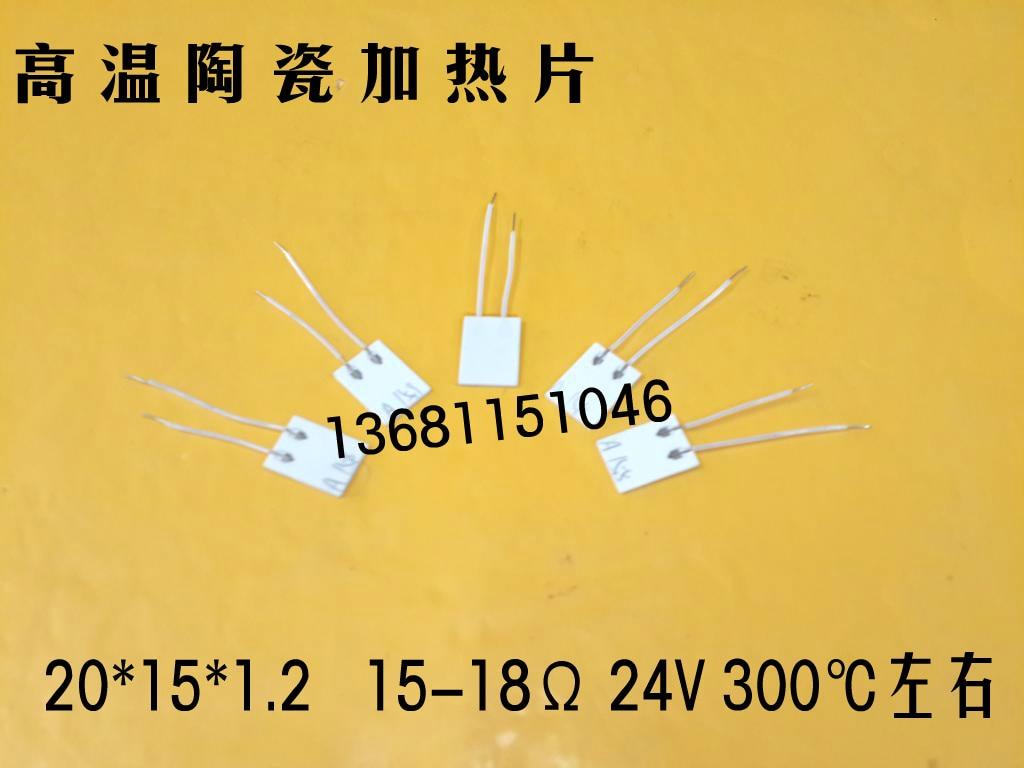 High Temperature Ceramic Heating Plate MCH Ceramic Heating Plate Heater 20X15mm 24V 14-18 Euro Ohm 300 Degrees