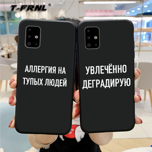 For funda Samsung A21S case Russian Quote Slogan for A01 A11 A31 A41 A51 A71 A81 A91 A10 A20 A20E A30 A30S A40 A50 A50S case
