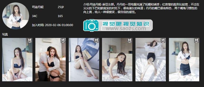 麻豆传媒映画旗下:14位女郎介绍插图17