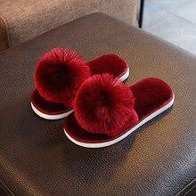 Новинка; сезон осень-зима; модные детские тапочки; однотонные туфли с искусственным мехом для девочек с помпоном; детские тапочки; домашние тапочки