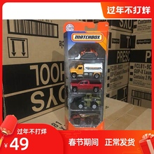 Genuine Matchbox project theme 5 gfn86 alloy car model toy boys
