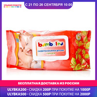 Baby Wet Wipes Без бренда 3072900 Mother Kids kid Baby Care Tools tool child children wipe Улыбка радуги ulybka radugi r ulybka smile rainbow косметика