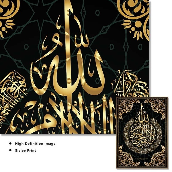 Muslim Islamic Calligraphy Wall Art Pictures Painting Wall Art for Living Room Home Decor (No Frame) 6