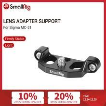 """Smallrig Lens Adapter Ondersteuning Voor Sigma MC 21 Lens Adapter 1/4 """" 20 Montagegaten Voor S1/S1R Kooi 2345 En L Plaat 2355"""