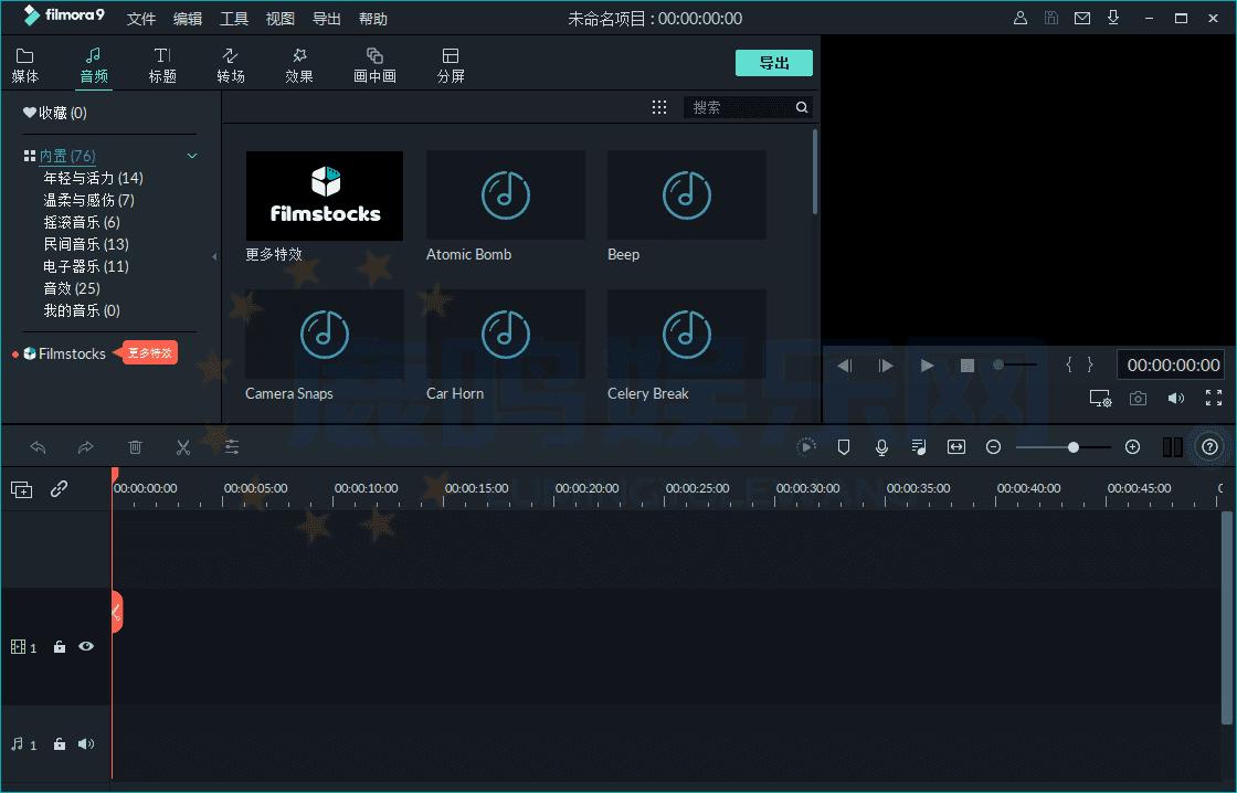 万兴神剪手剪辑神器v9.5.2.9绿色版