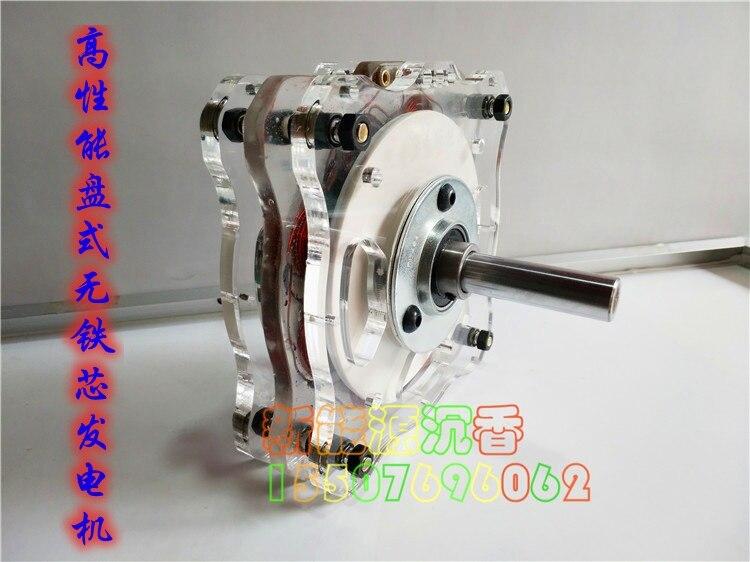 1000W DIY Disc Permanent Magnet Coreless Generator Low Speed High Efficiency Wind Power Hydraulic
