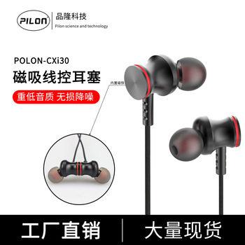 Mobile Phone Drive-by-wire Headset Magnetic Sucker Metal Bass Direct Plug Computer Headset Ear Sport Earphone Hot Sales