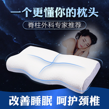 Cervical-Pillow Memory Sleeping-Alone for Repairing-Stiff Vertebra Diseases Adult Help