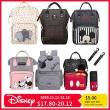 ディズニーミニーミイラ産科おむつバッグ大容量ベビーミッキーマウスおむつバッグ旅行バックパック看護袋